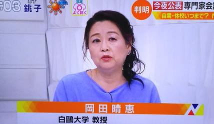 岡田 教授 白鴎 大学